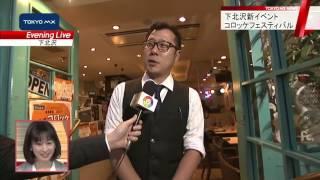 下北沢の新イベント「コロッケフェスティバル」