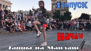 танцы( уличные батлы) на Майдане Независимости.1 выпуск