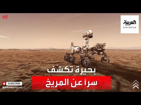 العرب اليوم - شاهد:بحيرة في تركيا ترجح وجود حياة على المريخ