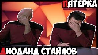 Пятерка Диоданд Стайлов