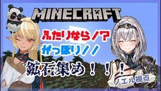 【マイクラ 】フレアと深夜にまったり鉱石掘り【ホロライブ/白銀ノエル】