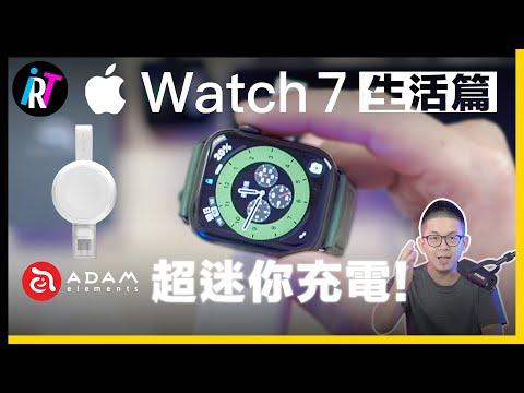 生活篇|36小時不間斷Apple Watch 7續航力測試!|超迷你充電器OMNIA A1 @ADAM elements