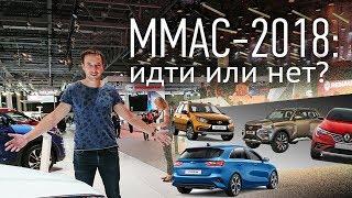 Московский автосалон 2018: идти или нет? Arkana, Гранта, Веста Спорт, новая Нива и другие новинки