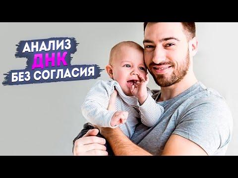 Анализ ДНК без согласия человека | Тайный ДНК тест