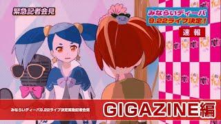 みならいディーバ9.22ライブ決定緊急記者会見GIGAZINE編