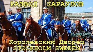 """В наше путешествие  своим ходом из Москвы в Норвегию на рыбалку на фьёрды мы посетили с """"дружественным"""" визитом Stockholm (Sweden). Стокгольм - столица Швеции. В Стокгольм мы приплыли вместе с друзьями  с авто из порта Рига, Латвия на"""