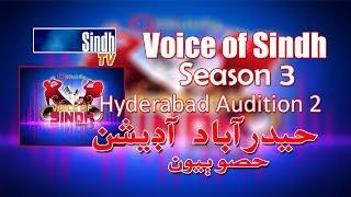 Voice of Sindh Season 3 - Hyderabad  Audition Part 2  - HQ - SindhTVHD