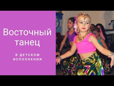 Дети танцуют Восточный танец/Новый год