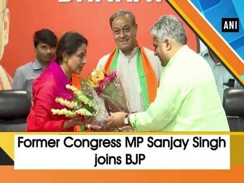 कांग्रेस के पूर्व सांसद संजय सिंह भाजपा में शामिल