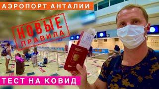 Турция 2020 Летим Домой по Новым правилам Сдаем Тест на Ковид Все что нужно знать. Аэропорт Самолет