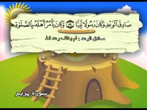 المصحف المعلم للأطفال [019] سورة مريم