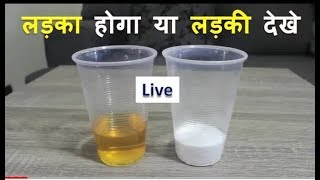baking soda gender test in hindi - TH-Clip