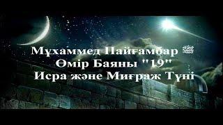 """Мұхаммед Пайғамбар ﷺ Өмір Баяны """"19""""/Ерлан Ақатаев ᴴᴰ"""