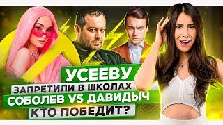 Усееву запретили в школах! СОБОЛЕВ vs ДАВИДЫЧ кто победит? Новая девушка Егора Шипа