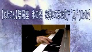 [陰陽座cover]氷の楔