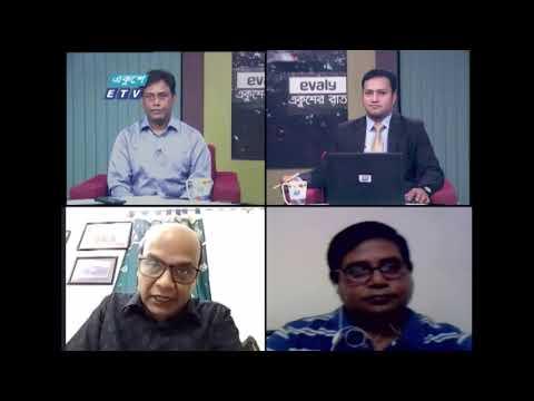 Ekusher Rat || একুশের রাত || করোনা: বিভিন্ন উৎসের টিকা || 28 April 2021 || ETV Talk Show