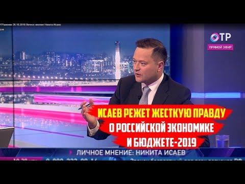 Исаев режет ЖЁСТКУЮ ПРАВДУ о российской экономике и БЮДЖЕТЕ - 2019