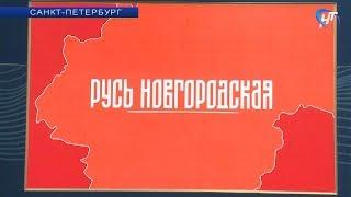 В Северной столице презентовали бренд, по которому будут узнавать товары Новгородской области