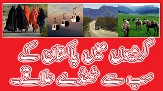 9 Coldest Places In Pakistan For Summer Vacations 2020