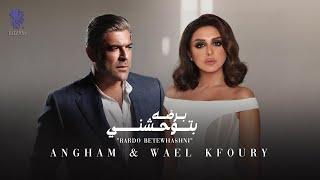 انغام ووائل كفورى - برضه بتوحشني |2021 | Angham & Wael Kfoury - bardo btw7ashniy تحميل MP3