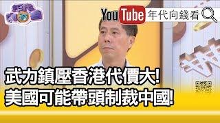 精華片段》汪浩:中國政府隨時可能派武警進入香港鎮壓?!【年代向錢看】20190731