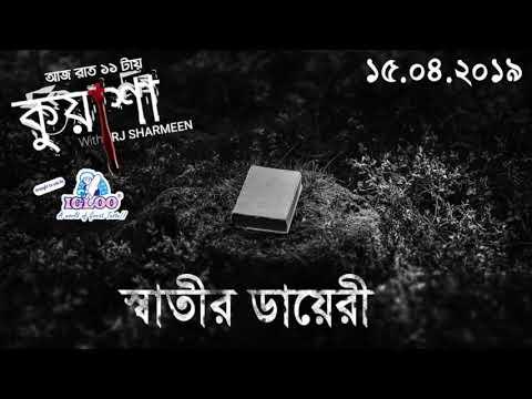 Shatir Diary | Kuasha | Rj Sharmeen | ABC Radio 89 2 FM