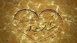 Meaning the name Anood and prescriptions bearing this name تحميل MP3