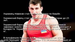Украинец Новиков стал чемпионом мира по борьбе
