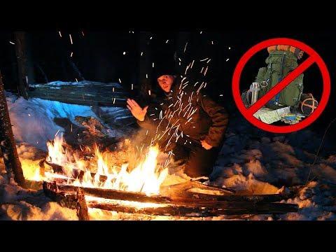 Ночёвка зимой в лесу без снаряжения. 4