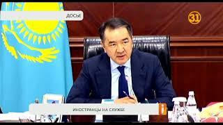 В Казахстане на госслужбу будут приглашать зарубежных специалистов