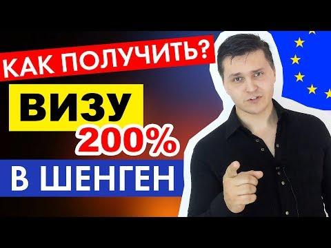 #1 ВИЗА ШЕНГЕН 200% / Без работы / Виза в Европу за 10 дней / Как гарантированно получить в РФ/СНГ