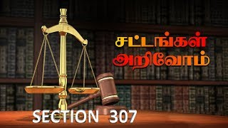 ipc 307 malayalam - Thủ thuật máy tính - Chia sẽ kinh nghiệm sử dụng