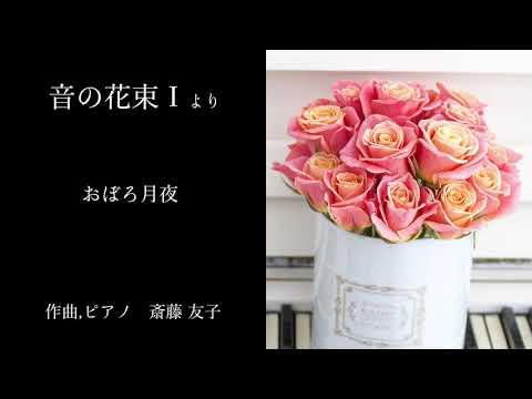 音の花束より I おぼろ月夜  作曲&ピアノ 斎藤友子 CDと楽譜購入できます
