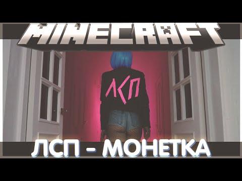 ЛСП - Монетка (Minecraft remix)