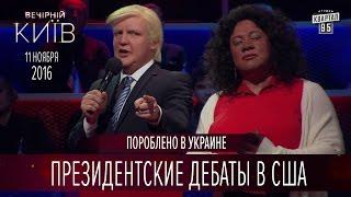 Если президентом стал черный, сможет и баба - Президентские дебаты в США | Пороблено в Украине 2016