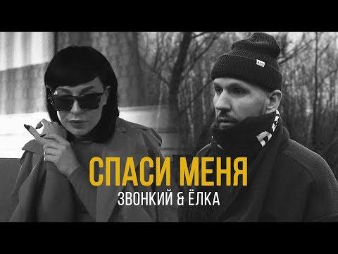 Звонкий ft Ёлка – Спаси меня
