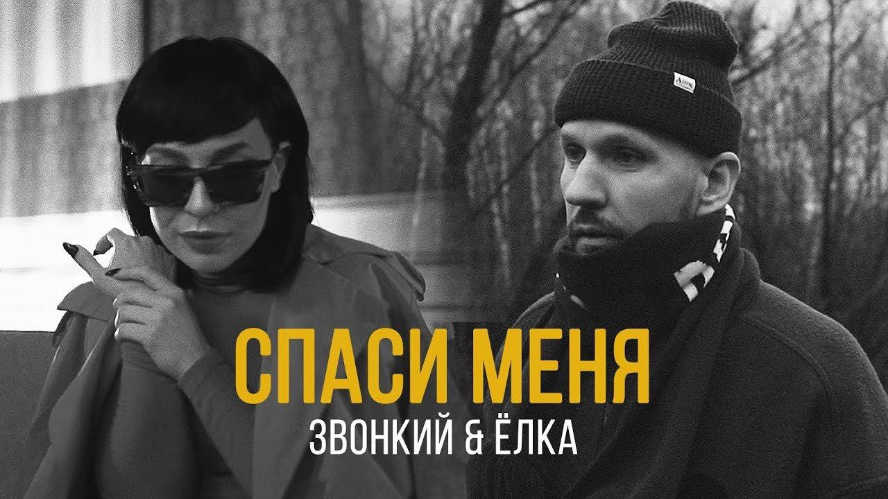 Звонкий ft. Ёлка — Спаси меня
