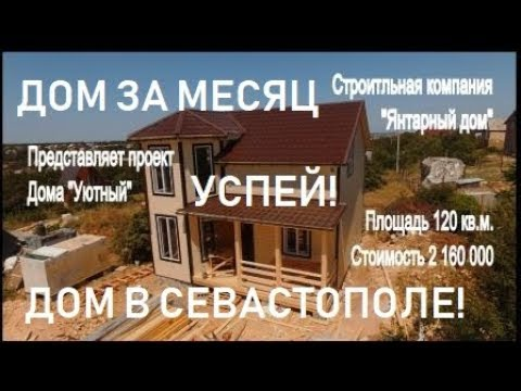 Дом в Севастополе! ВСЕГО за МЕСЯЦ!!!