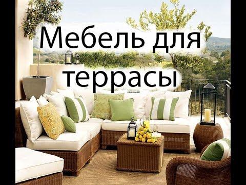 Какую мебель выбрать для террасы, для улицы, на дачу (садові меблі)