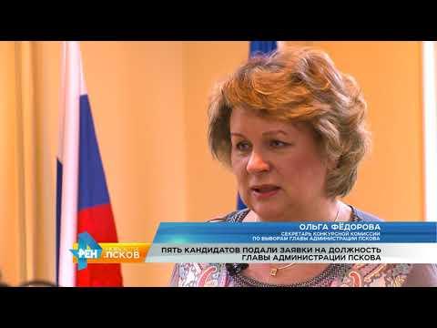 Новости Псков от 12.10.2017 # Идет конкурс на должность главы администрации города