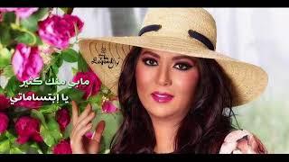 تحميل اغاني نوال الكويتية ¦ مابي منك كثير - نوال2016 مع الكلمات MP3