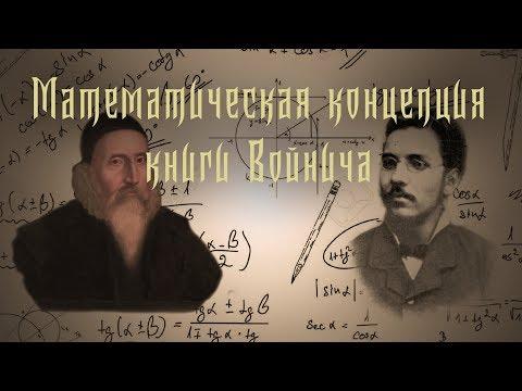 Смотреть Всем! Математическая разгадка манускрипта Войнича