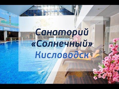 Санаторий Солнечный Кисловодск