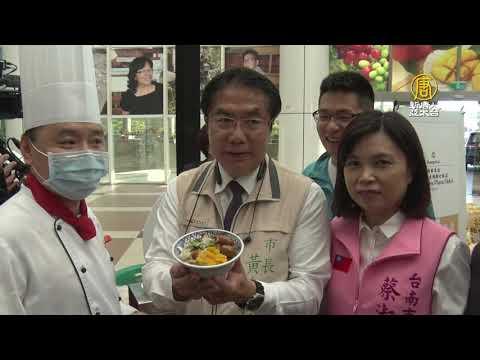 2020臺南肉燥飯節爭霸賽