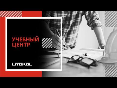 Обучение в учебном центре LITOKOL