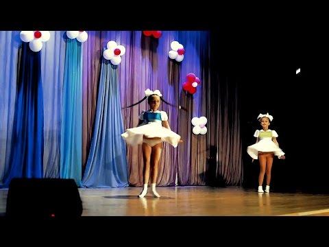 танец две