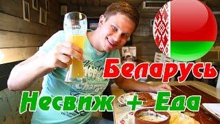 Беларусь - Несвижский замок. Пробую дедушкину горилку, крамбамбулю и мочанку. Дегустация еды