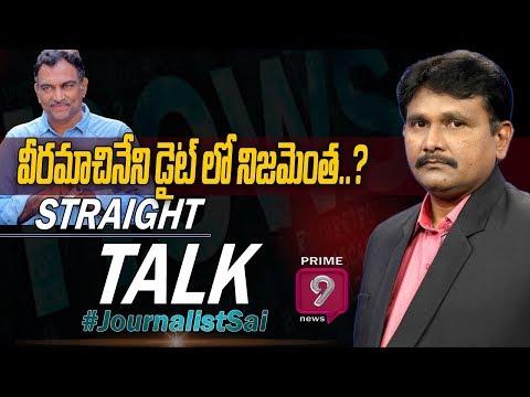 వీరమాచినేని డైట్ లో నిజమెంత..? | Straight Talk with Journalist Sai | LIVE | Prime9 News