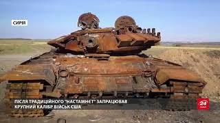 Найбільший розгром російських сил у Сирії: як тануть міфи про непереможну армію країни-агресора
