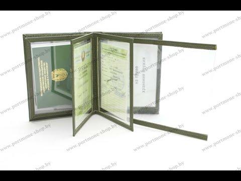 Обложка для документов охотника РБ с отсеками под охотбилет и разрешение на оружие